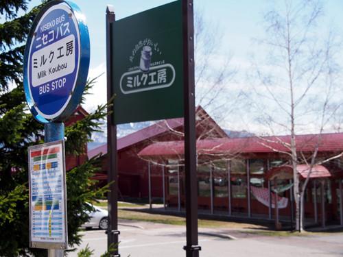 2017052102ミルク工房前のニセコバスのバス停