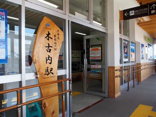 2017112712道南いさりび鉄道木古内駅改札