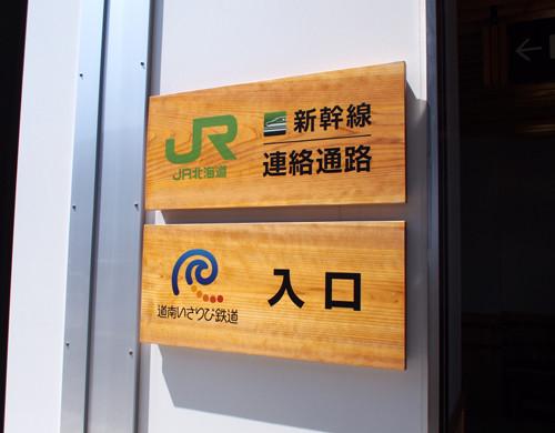 2017112711木古内駅入口