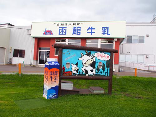 05函館牛乳アイス118にて顔抜き