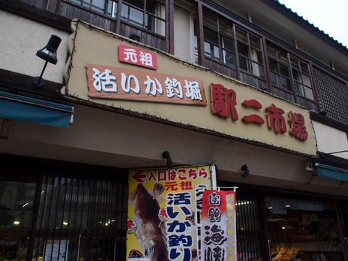 2017120902駅ニ市場