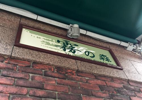 2017080708霧の森菓子工房松山店