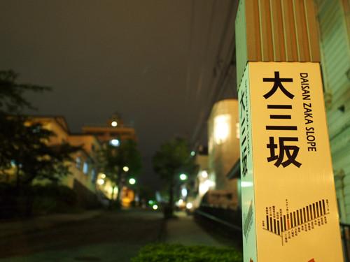 H505大三坂