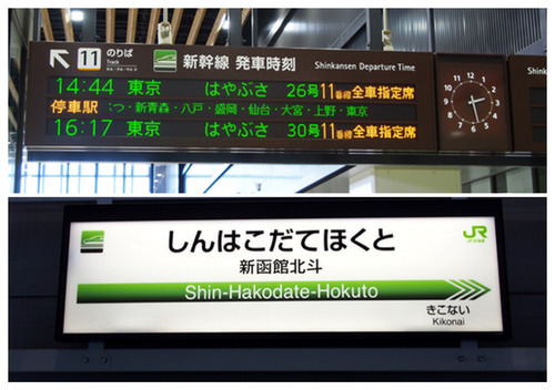 2017113009新函館北斗駅新幹線改札付近の電光掲示板