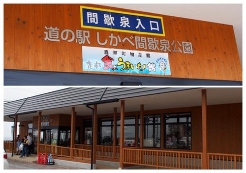 2017121201道の駅 しかべ間歇泉公園