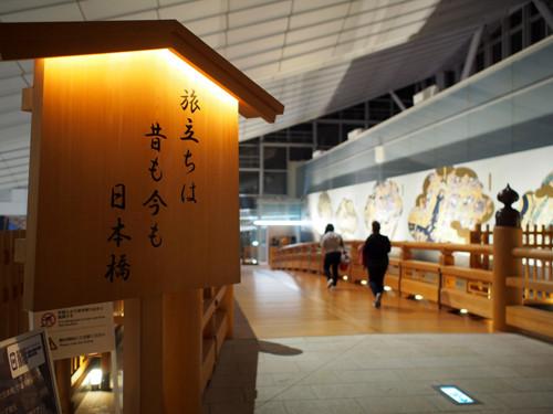 14羽田空港国際線ターミナル