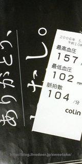 060530-1血圧