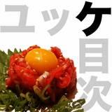 051010-3ユッケ目次