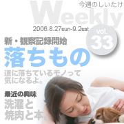 060827-0902weekly