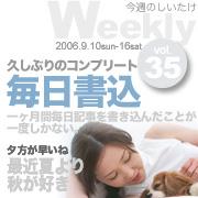 060910-1weekly