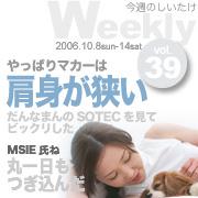 061008-1weekly