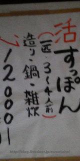 060523-1活すっぽん