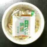 060922-1枝豆納豆の塩だれ