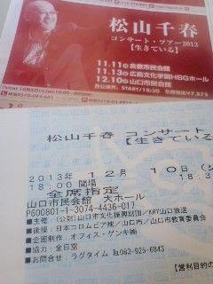 12_10chiharu