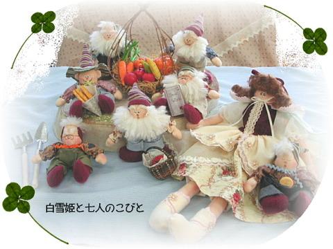 10_sirayukikobi1