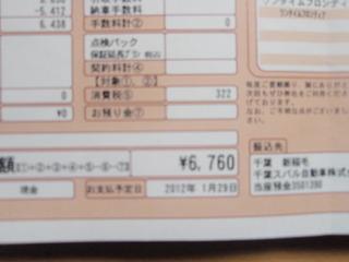 P1290108