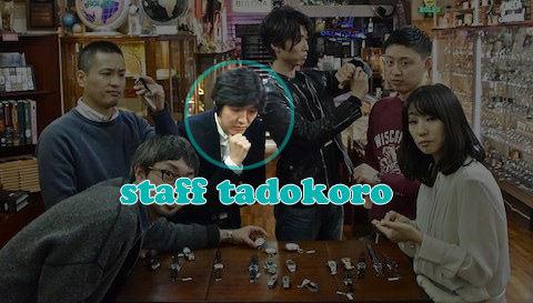staff_tadokoro