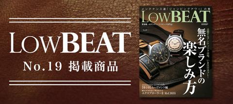 lowbeat_019