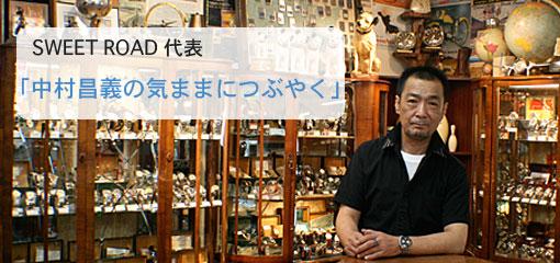 nakamura8-1.jpg
