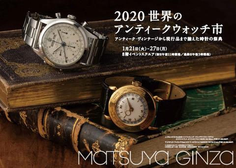 2020ポスター2-thumb-580xauto-14432
