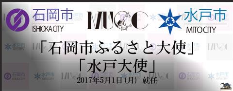 mucc2