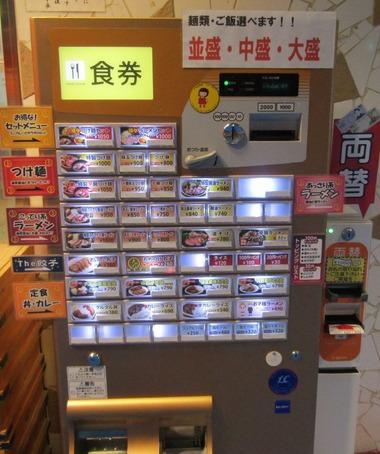 丸め 田無ファミリーランド店券売機