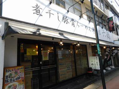 六郷 町田店店舗