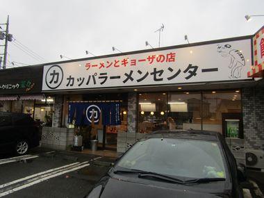 カッパラーメンセンター店舗