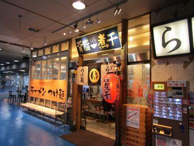 丸め 田無ファミリーランド店店舗