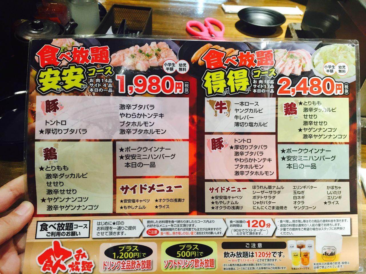 赤坂 焼肉 食べ 放題