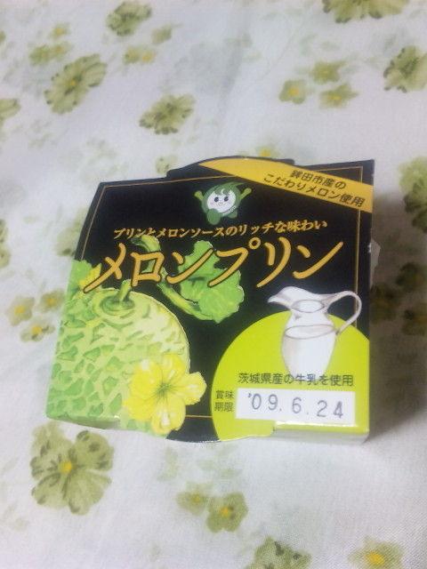 †月ウサギの食べ日記†-090621_225812.jpg
