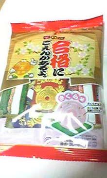 †月ウサギの食べ日記†-Image348.jpg