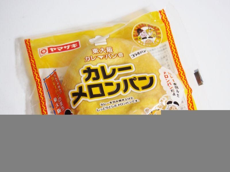 スイーツハンター月ウサギの食べ日記カレーとメロンパンのコラボ!?山崎製パンからカレーメロンパンが発売されました! コメントトラックバック