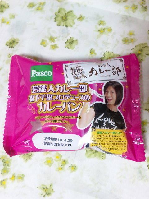 †月ウサギの食べ日記†-100427_010659.jpg