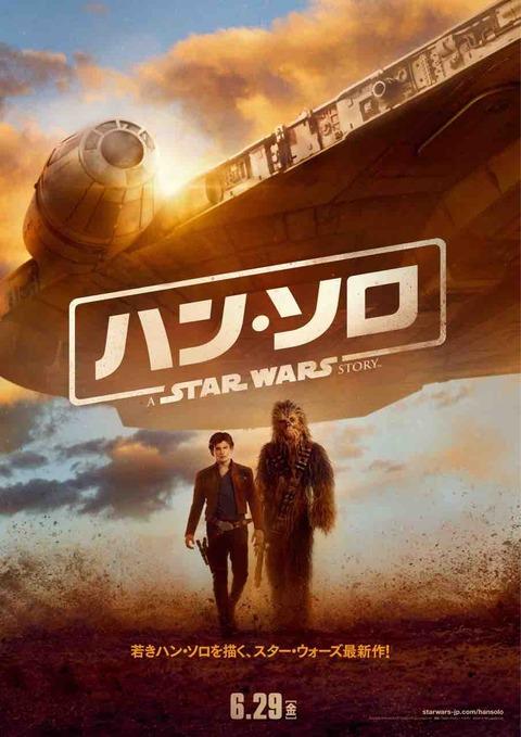 Mens Star Wars KESSEL RUN Top Gun Style T Shirt Chewbacca Rogue One Last Jedi