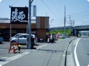 麺屋 柔 店舗.png