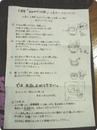 六厘舎おみやげつけ麺作り方.png