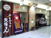 矢場とん 店前1.png