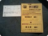 北の麺蔵 クーポン.jpg