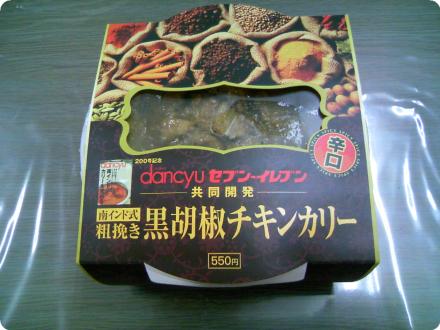 南インド式粗挽き黒胡椒チキンカリー.png