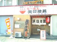 天日地鶏 店.png