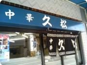 久松 店.png