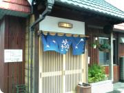 麺屋燕.png