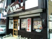 キッチンきねや 洋食屋.png