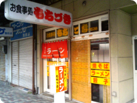 もちづき 店.png