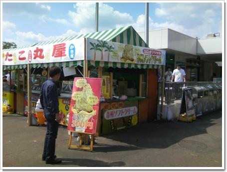 作州ソフト2