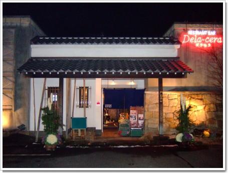 2010-01-03 090.JPG