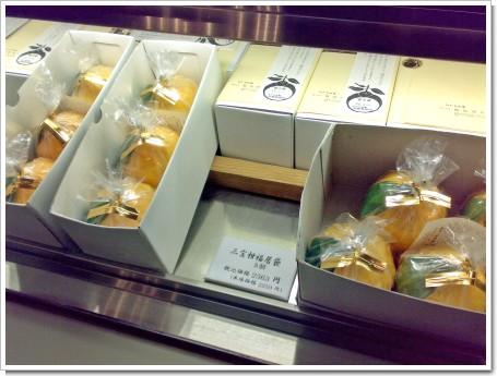 三宝柑 福居袋