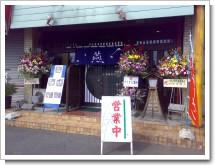 燕 焼津店