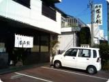 蒲原館 店1.jpg